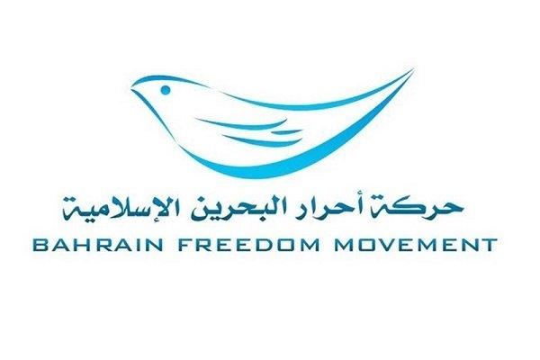 """حركة """"أحرار البحرين"""": الشعب يرفض استبدال الاستعمار البريطاني بأي احتلال آخر"""