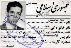 دست راست محسن رضایی در جنگ چه کسی بود؟