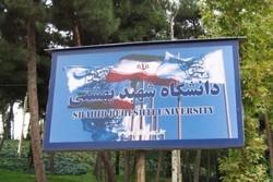 دانشگاه شهید بهشتی دانشجوی ارشد بدون آزمون پذیرش می کند