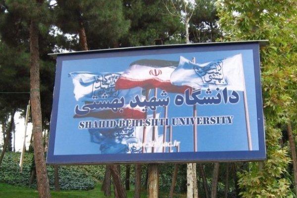 افزایش تعاملات دانشگاه شهید بهشتی با دانشگاه های عراق