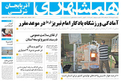 صفحه اول روزنامه های آذربایجان شرقی۱۷ مرداد۹۵