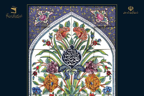 پایان جشنواره چهاردهم امام رضا(ع)/ خادمان فرهنگ رضوی تجلیل شدند
