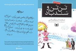 تنتن و سند باد به چاپ  سی ام رسید