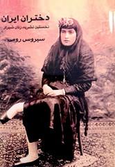 «دختران ایران» منتشر شد