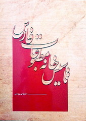 «تأسیس خانه مطبوعات فارس» منتشر شد
