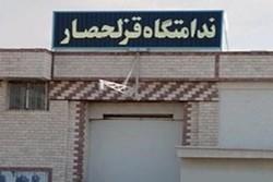 زندان قزلحصار