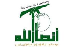 أنصار الله تهدد باستهداف المنشآت الاقتصادية في السعودية