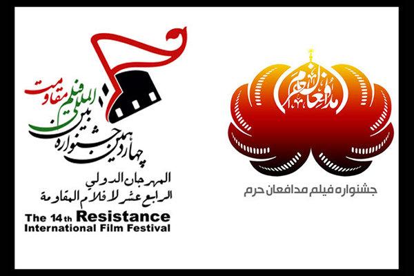 مهرجان افلام المقاومة والفن الثوري المقاوم