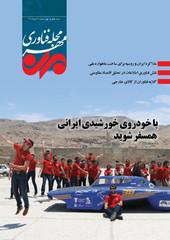 چهارمین شماره مجله «فناوری مهر» منتشر شد