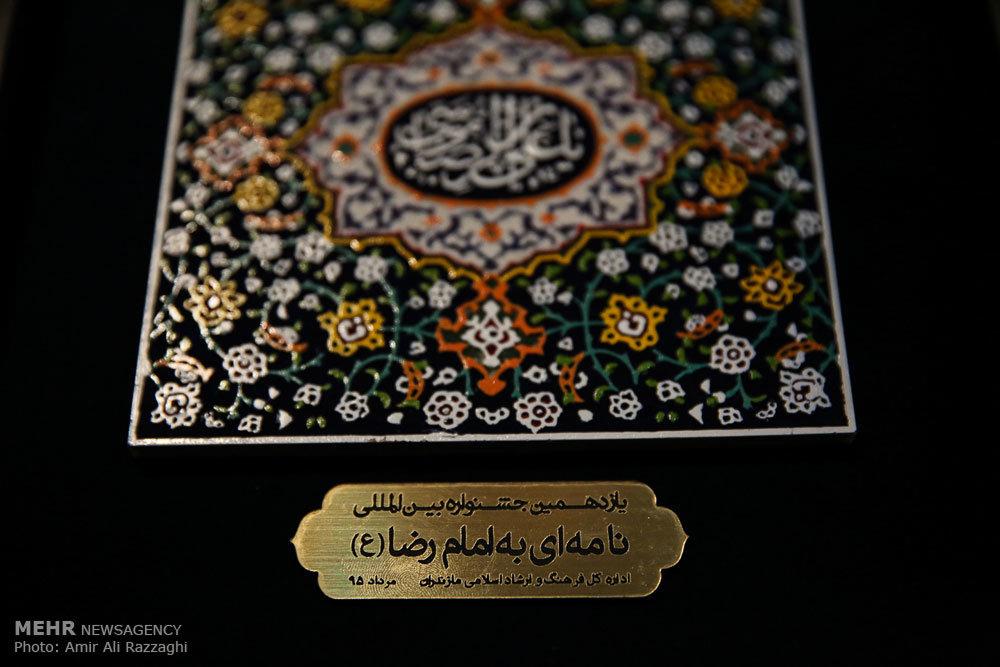 مراسم اختتامیه یازدهمین جشنواره بینالمللی نامهای به امام رضا(ع)