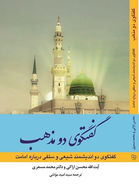 «گفتگوی دو مذهب»مناظره مکتوب درباره امامت منتشر شد
