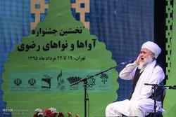 آیین پایانی نخستین جشنواره آواها و نواهای رضوی