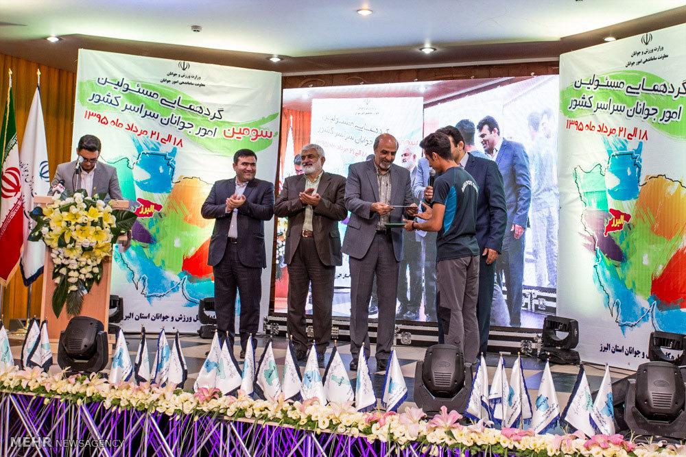 مراسم اختتامیه سومین گردهمایی مسئولان امور جوانان سراسر کشور
