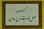 کلیات گزارش کمیسیون اصل نود ازمسکن مهر تصویب شد