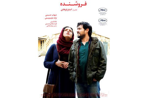 «فروشنده» بهترین فیلم غیرانگلیسیزبان انجمن نقد آمریکا شد
