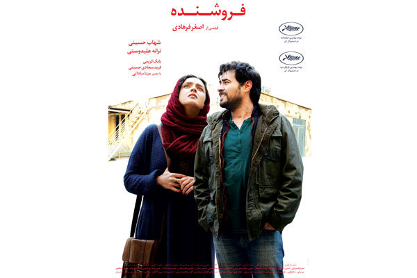 'The Salesman' wins Best Film Award in Spain