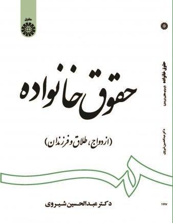 کتاب حقوق خانواده(ازدواج، طلاق و فرزندان) منتشر شد
