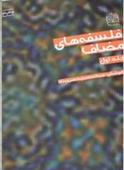 چاپ چهارم جلد اول مجموعه دوجلدی «فلسفه های مضاف» منتشر شد
