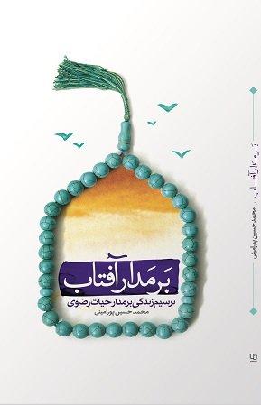 کتاب «بر مدار آفتاب» درباره سیره و سبک زندگی امام رضا(ع) منتشر شد