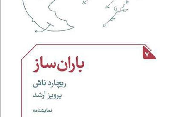 «باران ساز» به بازار کتاب رسید