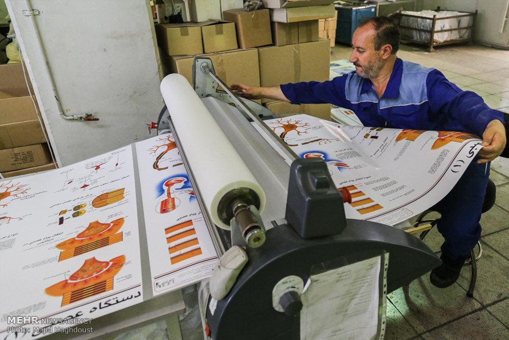 مرکز تولید صنایع کمک آموزشی