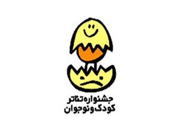 برپایی نمایشگاه عکس و پوستر جشنواره تئاتر کودک و نوجوان در تهران