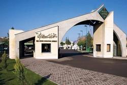 دانشگاه امام خمینی (ره)
