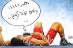 برترین کاریکاتورها؛ رویدادهای المپیک ریو