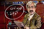 کدام کلمات فارسی جعلی است؟