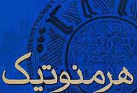 نسبت اندیشههای هرمنوتیکی با علوم اسلامی