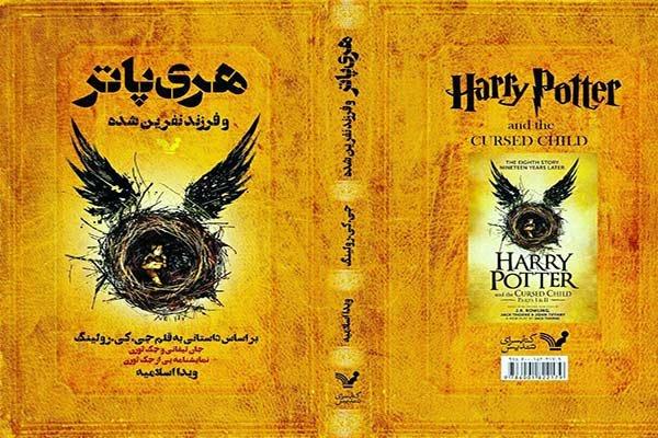 کتاب تازه هری پاتر ۳۰مرداد منتشر میشود/ برگزاری جشن امضای مترجم