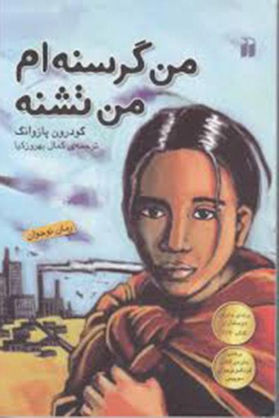 «من گرسنهام من تشنه» برای نوجوانان منتشر شد