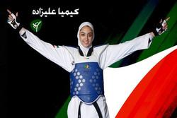 دعوت دانشگاه الزهرا از «کیمیا علیزاده» برای ادامه تحصیل
