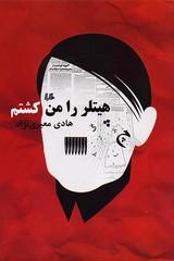روایت داستانی قتل هیتلر به دست یک ایرانی