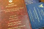 سامانه دسترسی به پایان نامه های دانشگاه اصفهان راه اندازی شد
