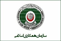 التعاون الاسلامي تعقد قمة استثنائية لبحث تداعيات قرار ترامب