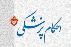 كتاب: الأحكام الطبية وفقاً لفتاوى قائد الثورة الاسلامية