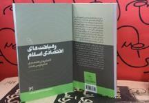 کتاب اقتصادی امام موسی صدر برای محافل علمی اقتصاد ارسال شد