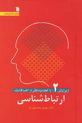 «ارتباطشناسی» محسنیانراد چاپ شانزدهمی شد