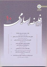 دوفصلنامه علمی پژوهشی آموزه های فلسفه اسلامی منتشر شد