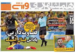صفحه اول روزنامههای ورزشی ۱ شهریور ۹۵