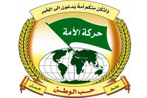 حركة الأمة في لبنان: الرهان الأميركي الصهيوني لاستهداف إيران سيحصد الخزي
