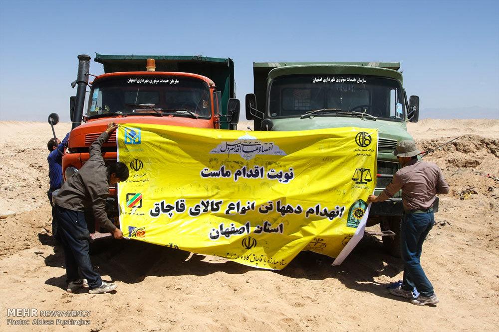 انهدام ده ها تن کالای قاچاق در اصفهان