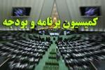 تشکیل ۷ کمیته در کمیسیون برنامه و بودجه مجلس