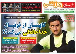 صفحه اول روزنامههای ورزشی ۲ شهریور ۹۵