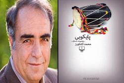 محمد کشاورز کتاب پایکوبی