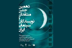زمان برگزاری دهمین جشن منتقدان و نویسندگان سینما اعلام شد