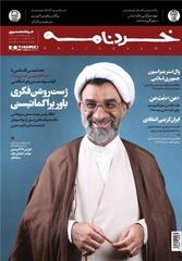 یکصد و پنجاه و نهمین شماره ماهنامه خردنامه همشهری منتشر شد