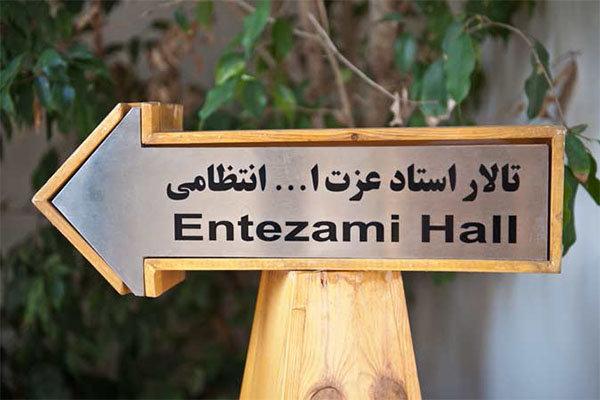 اعلام برنامه تعطیلی تئاترشهر و تماشاخانه انتظامی در شبهای قدر