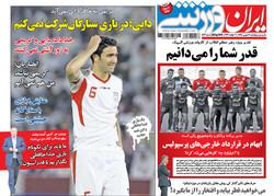 صفحه اول روزنامههای ورزشی ۳ شهریور ۹۵